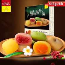 Free shipping Mochi Food 416 grams 1 bag flavor Cranberry Mango Matcha coffee pastry snacks Gift