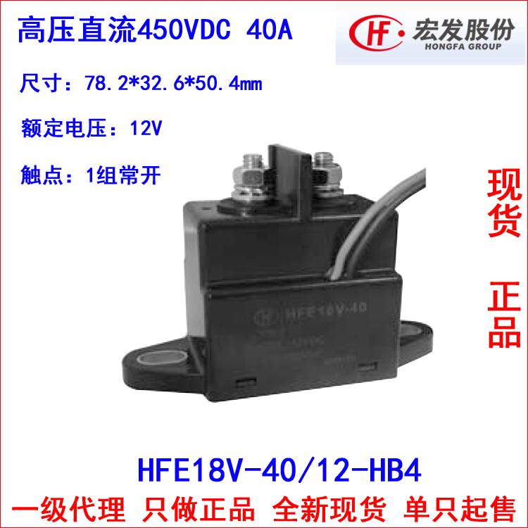 genuine high voltage  relay HFE18V-40/12-HB4 450VDC high voltage  contactor<br><br>Aliexpress