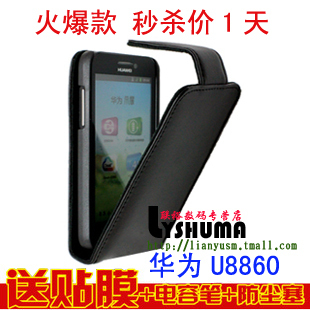 HUAWEI u8860 honor mobile phone case phone case leather case shell protective case film