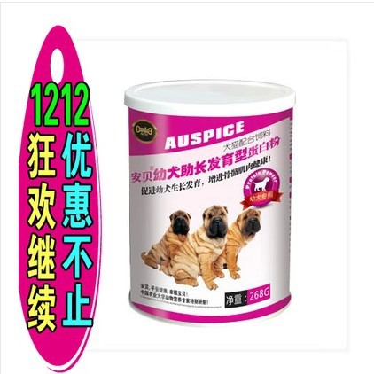 [Shipping] official authorized to many provinces Imber Imber vitality puppy protein powder protein powder 268g(China (Mainland))