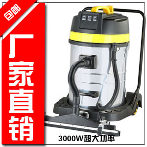 Super suction motor 3000w high power big capacity industrial vacuum cleaner suction machine wet and dry(China (Mainland))
