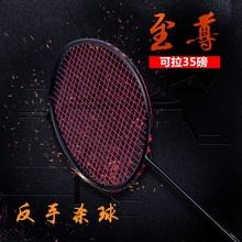 Buy Professional offensive full carbon fiber badminton racket single high-end single shot 3U4U for $189.90 in AliExpress store