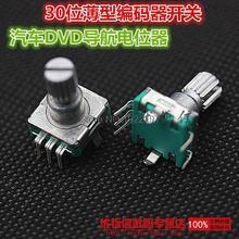 Plum Blossom Vehicle DVD Navigation Potentiometer / Car DVD Volume Switch /360(China (Mainland))