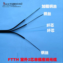 FTTH core optical fiber 3 wire 2 core outdoor single-mode covered wire cable telecommunication level