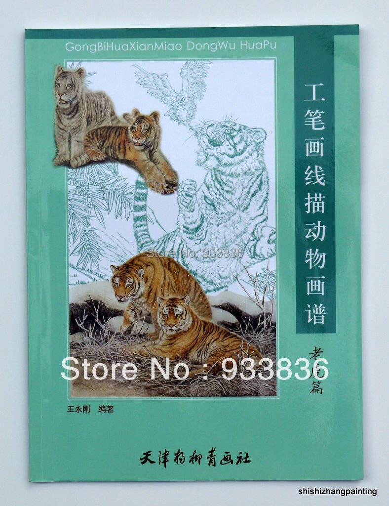 Chinese painting book TIGER album xianmiao (line drawing) gongbi (meticulous)(China (Mainland))