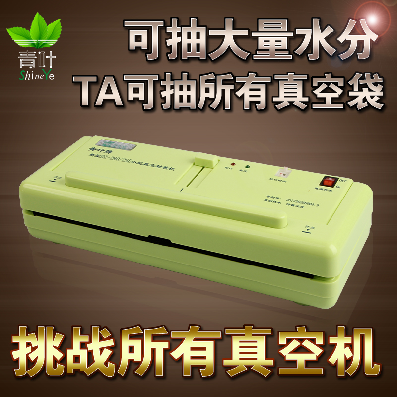 Free shipping dry wet dual-purpose small commercial vacuum sealing machine for plastic packaging machine household food vacuum(China (Mainland))