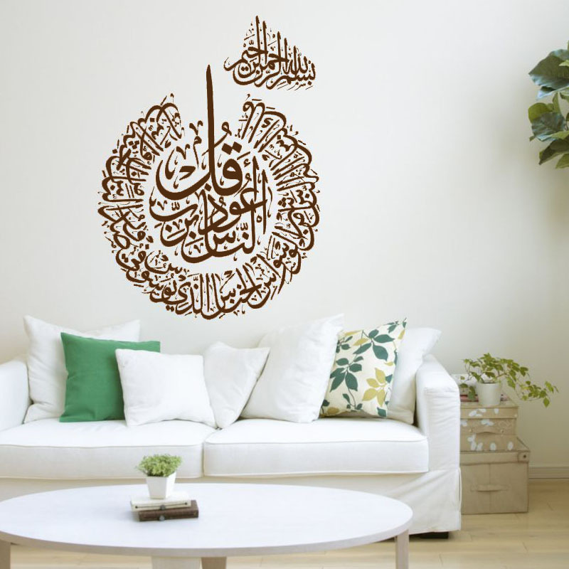 Online buy wholesale islamic decorations from china Islamic decorations for home