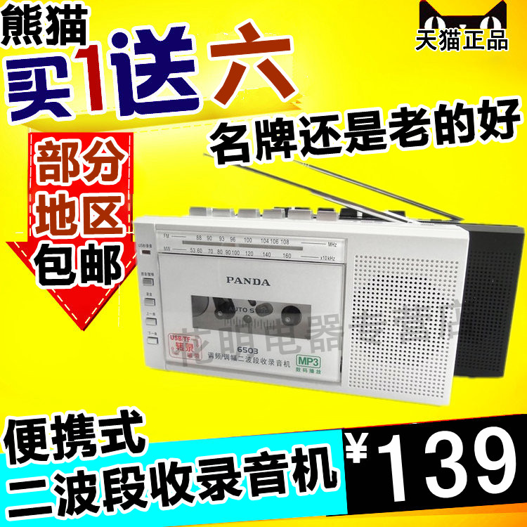 2015 Rushed Sale Cd Player Portable Cd Transport Portable Dvd Player Free Shipping 6503 Radio Usb Tf Recorder Tape Machine 6(China (Mainland))