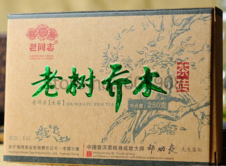 250g 2013yr Old Tree Qiao Raw Green Puer Brick Tea *Hai Wan Old Comrade Ripe Puerh Tea Chinese Puer Tea(China (Mainland))