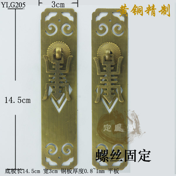 CHURCH given the new Chinese antique door handle copper ring pull straight numbers YLG205 14.5cm tablet<br><br>Aliexpress