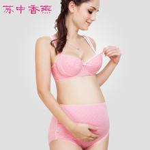 Pregnant women suit breastfeeding bra belly underpants maternity underwear nursing bra
