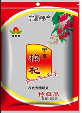 Princess medlar250g, goji Princess Chinese wolfberry medlar bags in the herbal tea Health tea goji berries Gouqi Princess