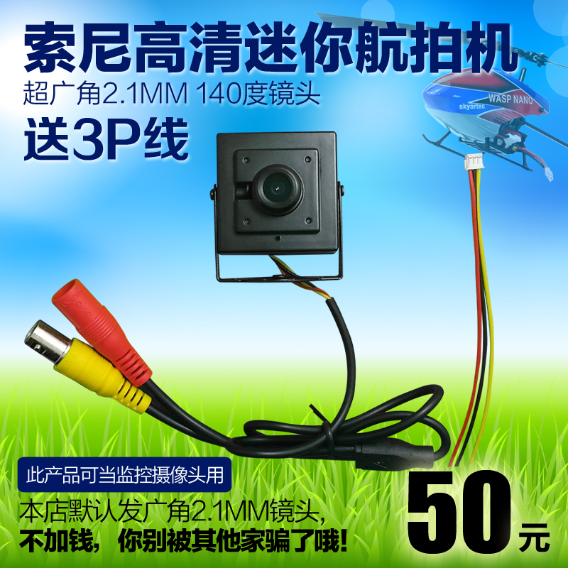 Miniature camera 750 line high-definition wide-angle night vision recording ultra-small mini camcorder Sony model aircraft(China (Mainland))