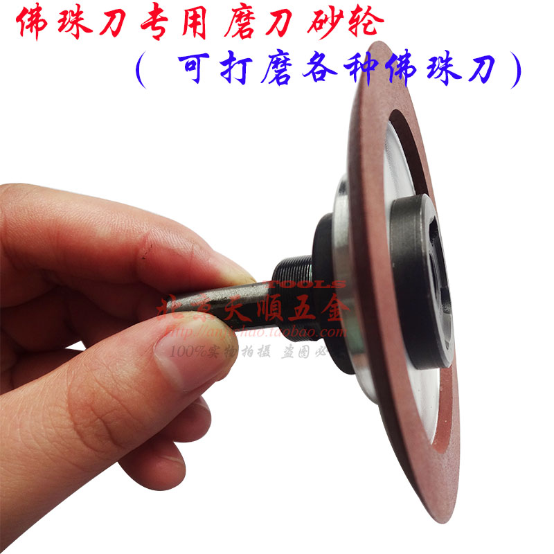 A fine-tooth carbide grinding wheel sharpening knife wooden bead rosary beads knife knife sharpener sintered corundum<br><br>Aliexpress