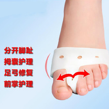 Fashion 1 Pair Foot Care Special Hallux Valgus Bicyclic Thumb Orthopedic Braces to Correct Daily Silicone