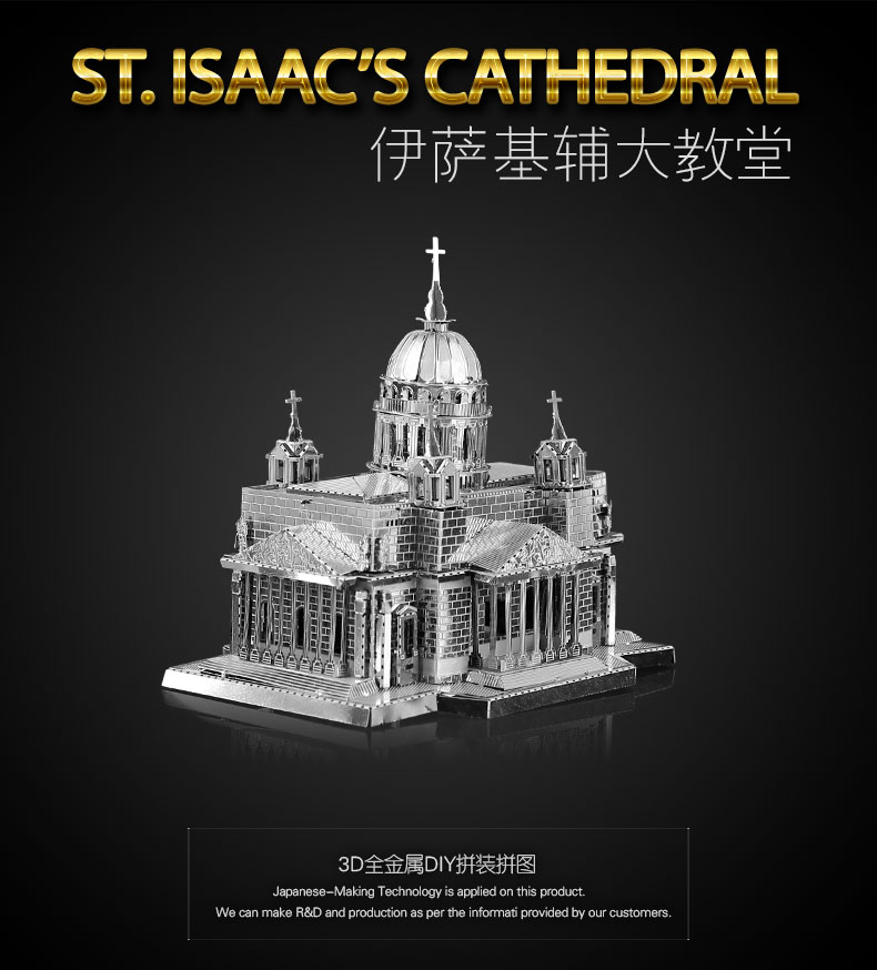 ST.ISAAC'S CATHEDRAL 3D PUZZLE Metal assembling model DIY Chinese METAL EARTH Souptoys NEW 3 SHEETS like fascinations gifts(China (Mainland))