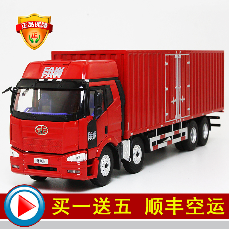 The original car FAW Jiefang J6 truck container van 1:48 eight after the first four wheel model(China (Mainland))