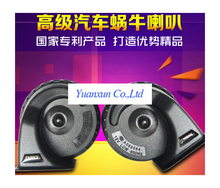 Long-modified car horn speakers of national patents super loud whistle waterproof high bass