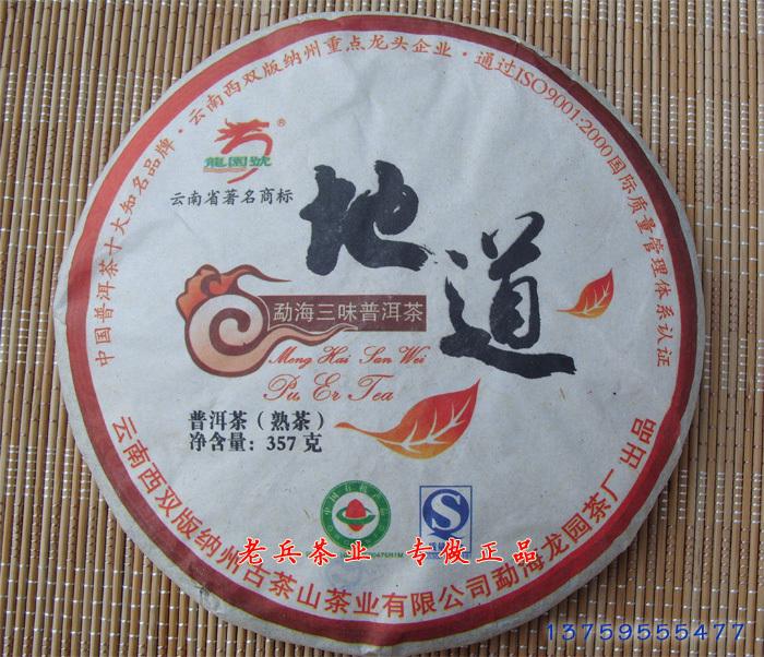 Pu er cooked tea long park , flavor PU er tea 357g seven cake top ten<br><br>Aliexpress