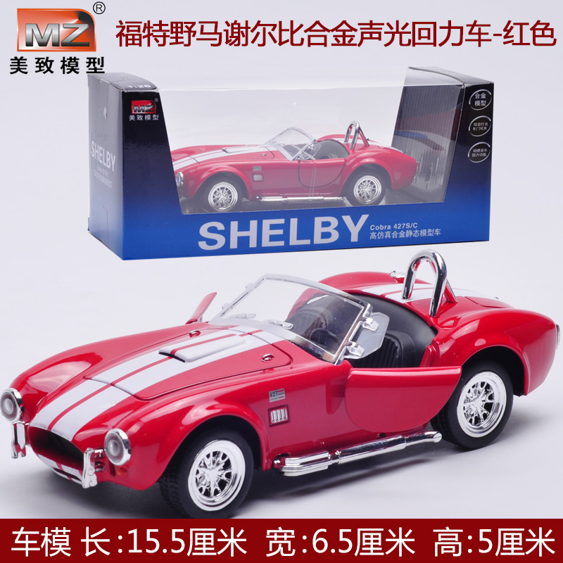 MZ 1/26 Scale Classical Ford 1965 Shelby Cobra 427 S/C Flashing Musical Pull Back Diecast Metal Car Model Toy New In Box(China (Mainland))