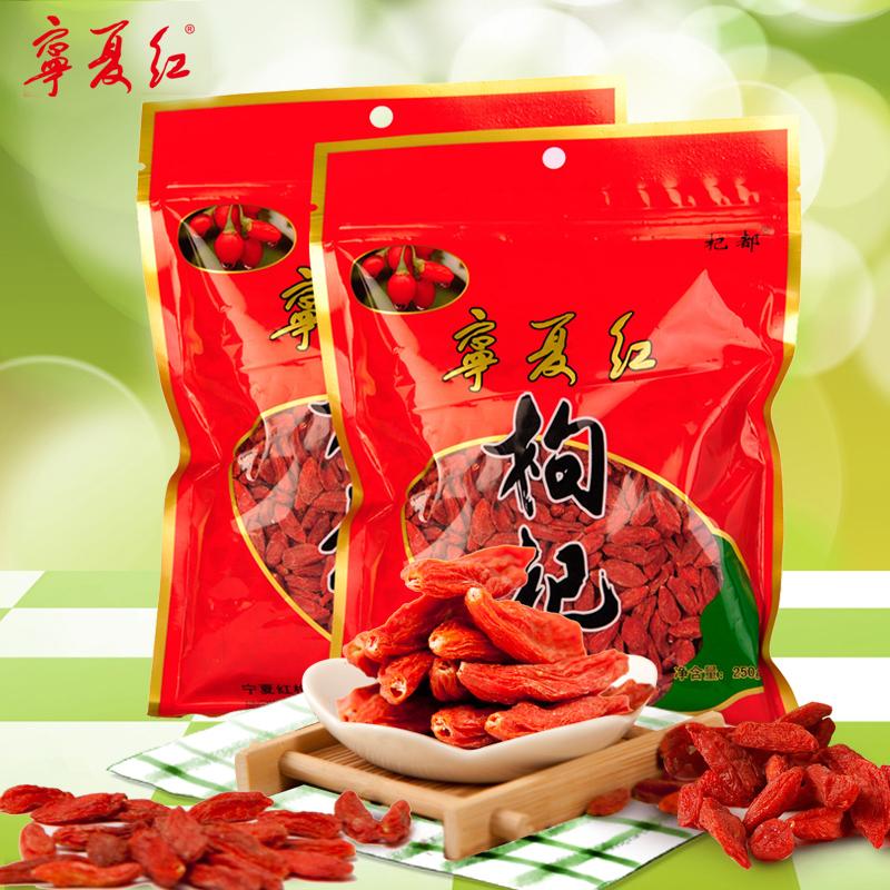 Ningxia red wolfberry wolfberry fruit Qigong Gou Ningxia Zhongning Zhongning medlar 500 grams of special grade