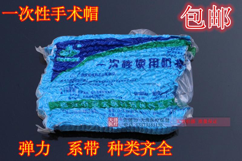5pcs Disposable cap blue non-woven hat medical sterile surgical cap manual hat cap 20 bags(China (Mainland))