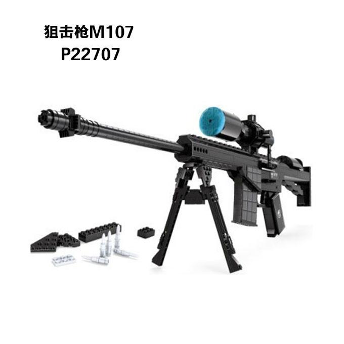 M107 Sniper Assault Rifle GUN Weapon Arms Model 1:1 3D 527pcs Model Brick Gun Building Block Set Toy Gift For Children(China (Mainland))