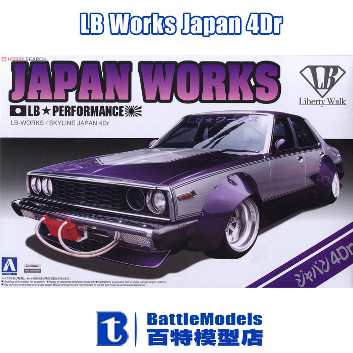 AOSHIMA MODEL 1/24 SCALE civil models #00980 LB Works Japan 4Dr plastic model kit<br><br>Aliexpress