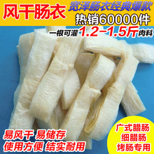 20pc/bag 52 meters total Diameter 18mm-20mm Dry sheep sausage casing  sheep Sausage cover,Sausage skin ,home use free shipping(China (Mainland))