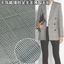 Autumn and winter clothing cloth high-grade meticulous chequered Plover wool pants fabric cloth British style.