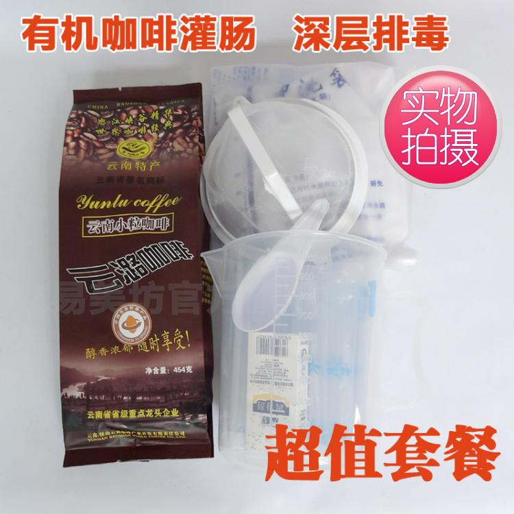 Organic coffee powder enema set colon cleanser bundle 45 454g coffee bags
