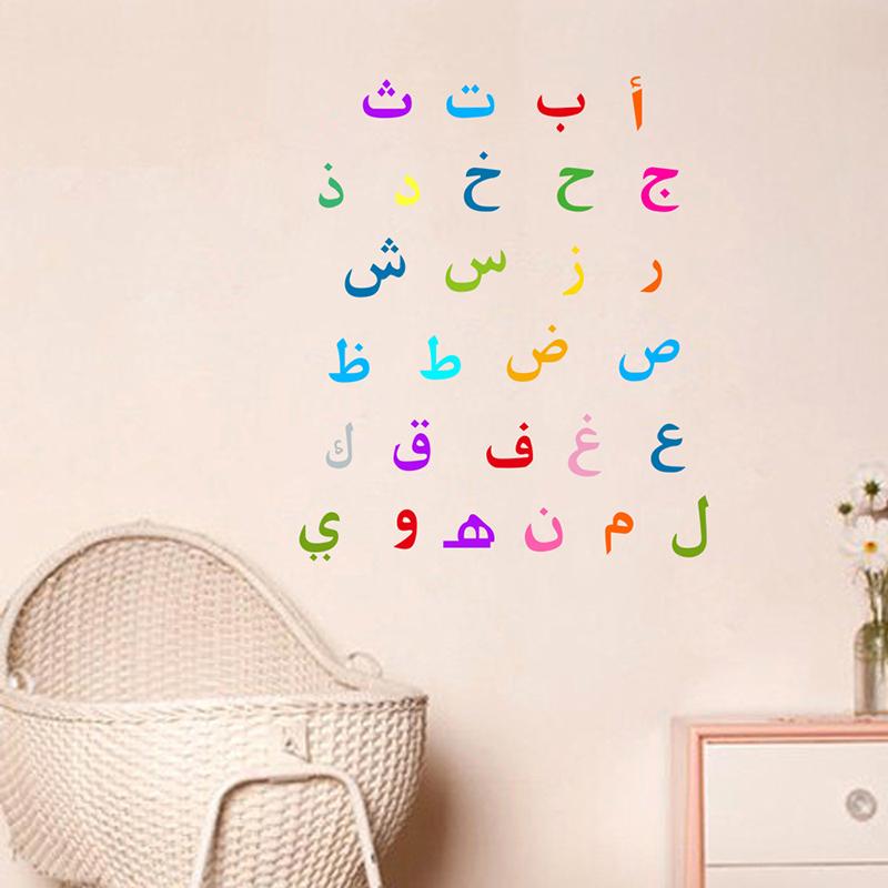 Fun Color Arabic Alphabet Children Game Decoration Living Room Bedroom  Decoration Cartoon Wall Stickers PVC Wallpaper C7. Fun Games Bedroom Promotion Shop for Promotional Fun Games Bedroom