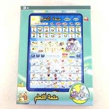 Coran joueurs de tablette pour l'apprentissage musulman arabe tactile et lire la Machine pour enfants(China (Mainland))