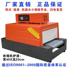 Net type shrink machine BS-4035 far infrared heat shrinkable machine heat shrink packaging machine shrink packaging machine