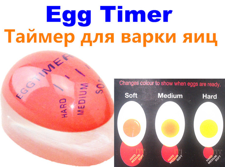 FDA Certification Egg timer Egg Perfect Color Changing Timer Yummy Soft Hard Boiled Eggs Cooking Kitchen Silica(China (Mainland))