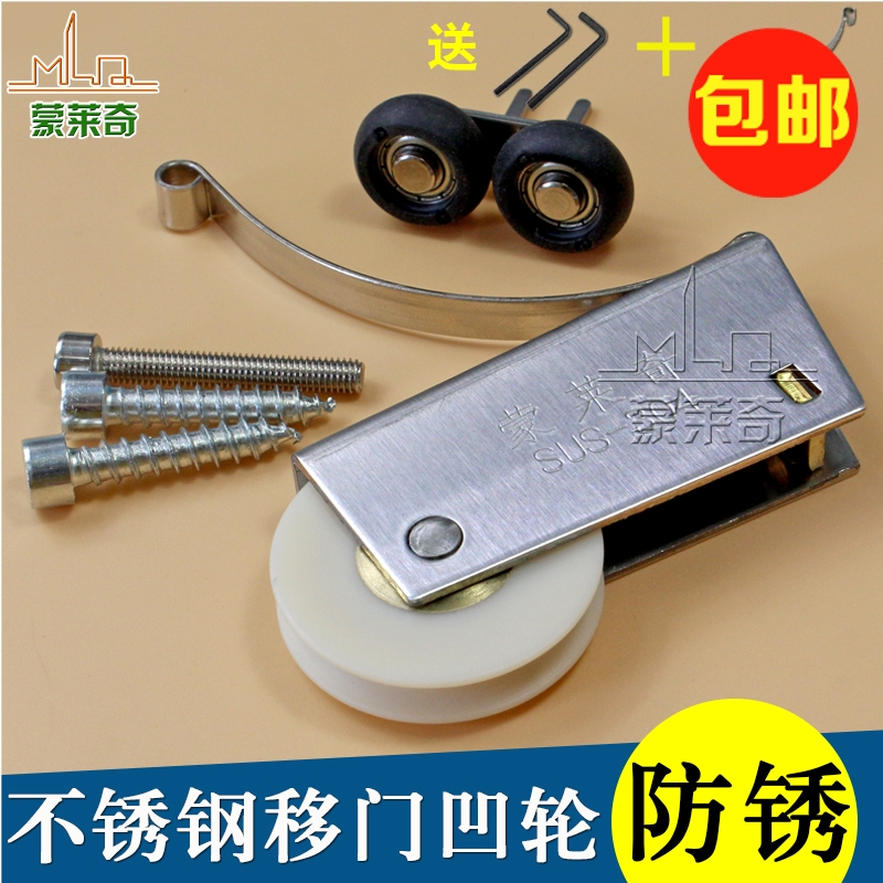 Menglaiqi antirust wardrobe sliding door hanging roller concave wheel sliding door stainless steel pulley bathroom door casters(China (Mainland))