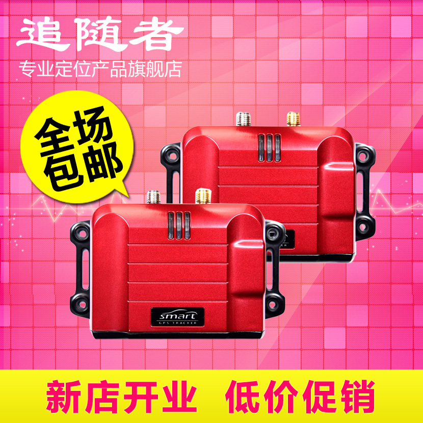 Gt12 double aerial wireless dectectors car satellite anti-theft device(China (Mainland))