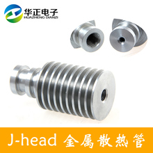 2015 Limited Reprap Extruder Ultimaker 3d Printer Accessories E3d Metal Radiating Pipe Beyond J-head Nozzle Extrusion Head Kit
