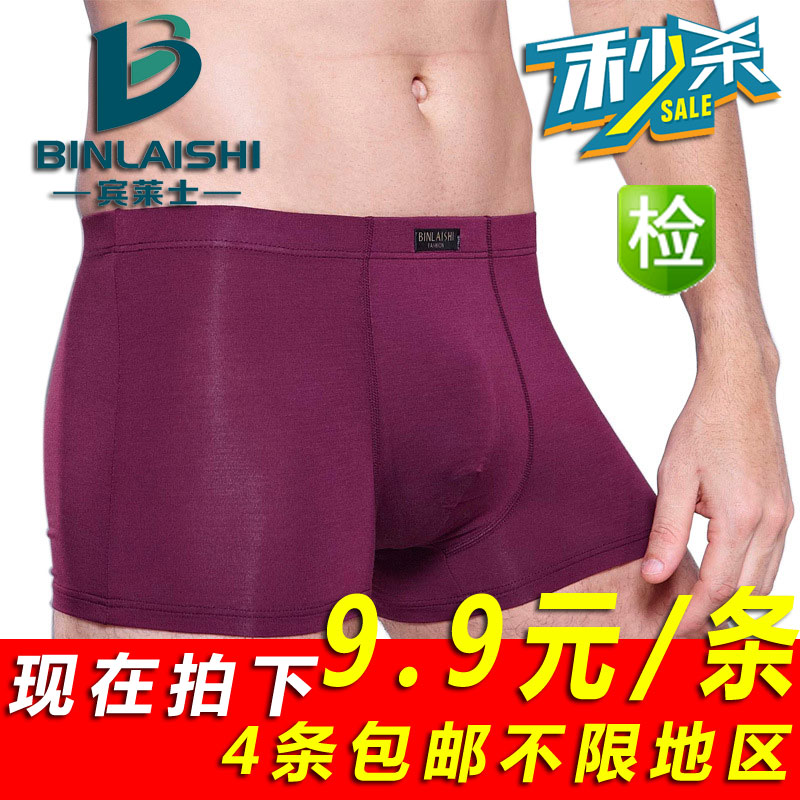 8201 male panties modal 9.9 male trunk