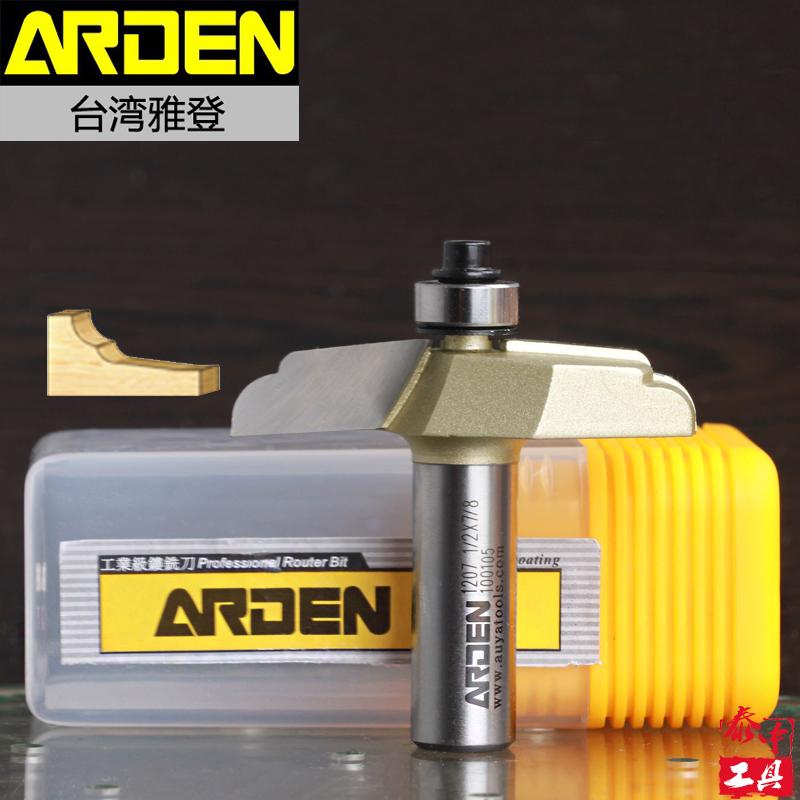 Woodworking Router Bits CNC Tungsten Carbide Arden Router Bit 1/2*7/8-22.2mm Shank - Arden A1207038(China (Mainland))