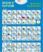 Pinyin electronic sound wall charts electronic book for Mandarin learners paints with speaker learn Chinese by voice