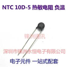 10pcs / lot 10D-5 5mm diameter thermistor resistance 10R 10D-05 100% good