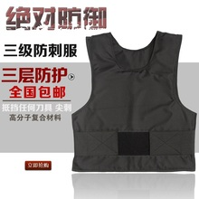 Three layers of protection anti- cut round neck cut resistant clothing stab vest vest lightweight vest Business stealth soft