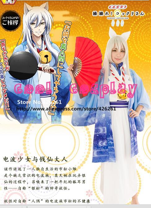 New Hot Sell! japanese Gugure! Kokkuri-san Cosplay Kimono robe ancient fox Anime Costume set