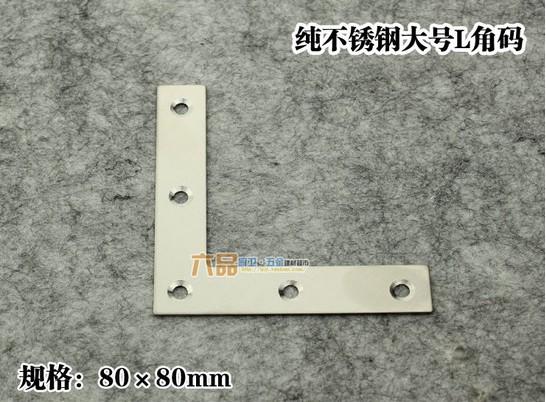 Wholesale Stainless steel Corner bracket Metal corner bracket Furniture fittings Shelf support 80mm 50pcs/lot Free shipping(China (Mainland))