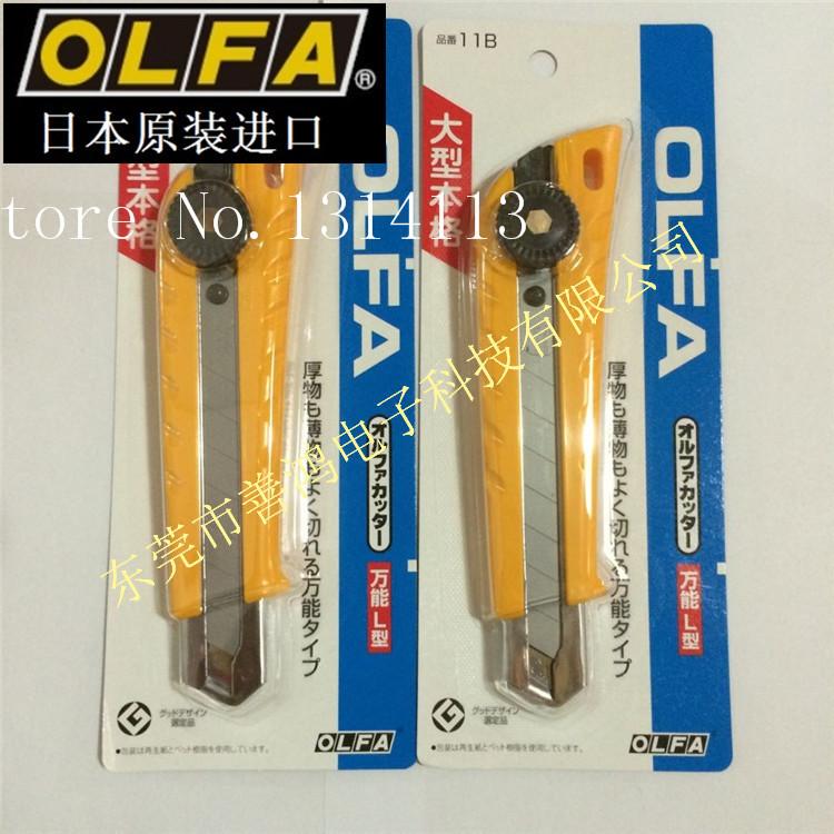 [SA] Imported love Unilever 11B/L-1 OLFA can lock anti slip large art knife large cutting knife  --10PCS/LOT<br>