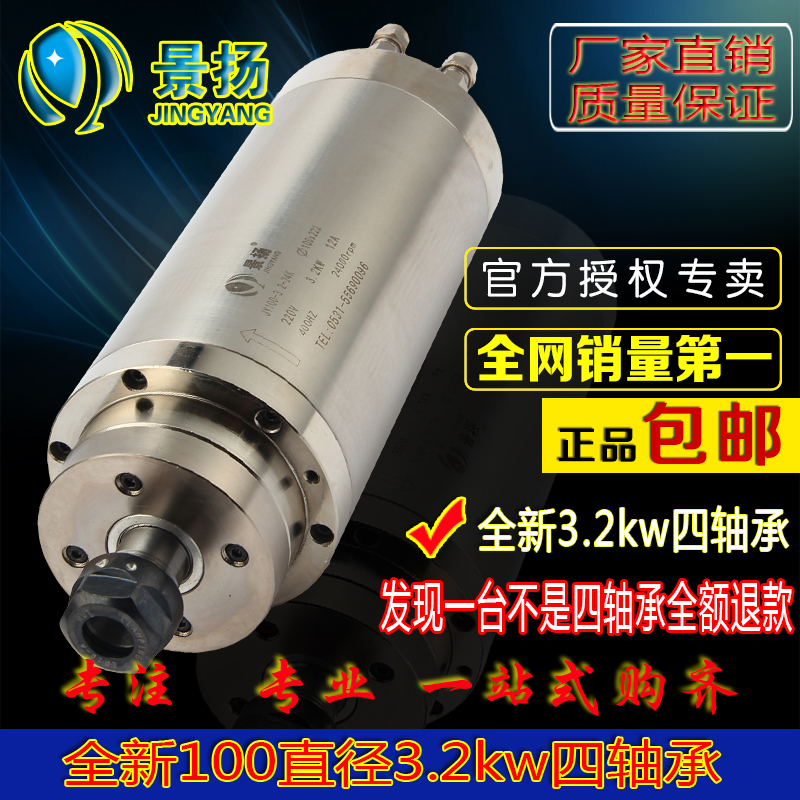 Jing Yang direct marketing 100 diameter 3.2Kw engraving machine spindle high speed water cooling motor voltage optional 1 years(China (Mainland))