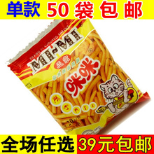 shrimp crab flavor Mimi grain snack packs Food Authentic native characteristics Gourmet china food Snack Chinese