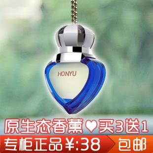 Car perfume hangings car perfume car perfume accessories pendant car hanging perfume