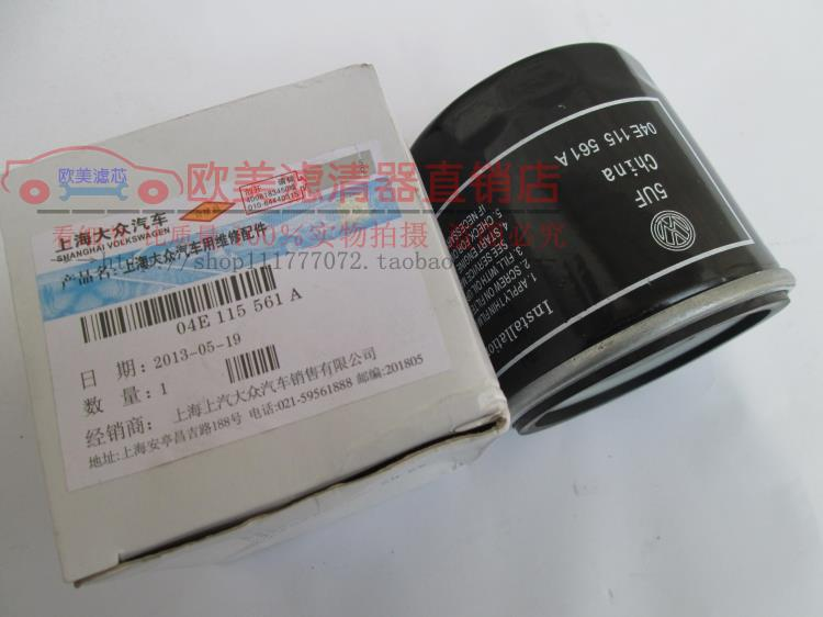 Oil Filter Mann 04E115561H For Volkswagen Gol 1.0-1.6L 2011 Jetta 14-15 Audi A3(China (Mainland))
